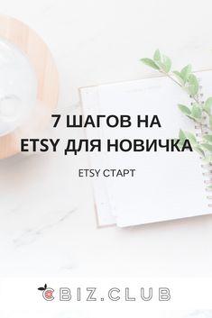 Etsy старт. 7 шагов на Etsy для новичка | cbiz.club Handmade Market, Handmade Toys, Etsy Handmade, Make Business, Etsy Business, Pinterest Instagram, Self Development, Business Marketing, Diy And Crafts
