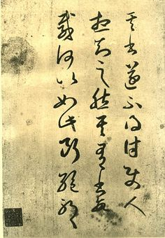 Wang Xizhi (王羲之, was a Chinese calligrapher, traditionally referred to… Japanese Calligraphy, Calligraphy Art, Ancient Greek Architecture, Gothic Architecture, Industrial Paintings, Chinese Brush, China Art, Zen Art, Chinese Culture
