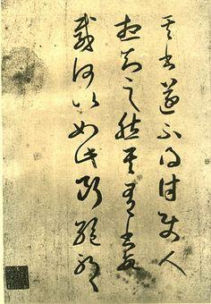 晋-王羲之-其书帖-罗振玉藏