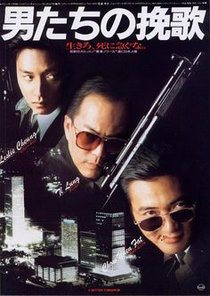 A Better Tomorrow (John Woo, 1986)