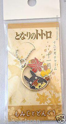 Product Name : My Neighbor Totoro Mini Charm Manufacture : movic / Studio Ghibli Condition : Brand New Include : My Neighbor Totoro Mini Charm x 1 type: November Maple & Acorn Description: Package siz