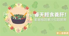 春天輕食養肝!紫蘇梅蔬果沙拉超開胃 | 吃出健康 | 華人健康網