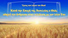 Κατά την Εποχή της Βασιλείας ο Θεός οδηγεί τον άνθρωπο στην τελείωση με ... Perfect Man, God, Videos, Youtube, Dear God, Best Songs, Gospel Music, Word Of God, Words