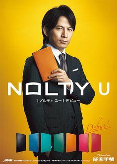 NOLTY gallery|能率手帳はNOLTYへ。 Post Ad, Beautiful Men, Movies, Movie Posters, Cute Guys, Films, Film Poster, Cinema, Movie