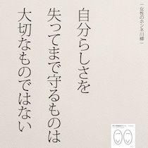 """Insta Quotation """"Si vous y réfléchissez, la possibilité sera nulle"""" – – oidis Words Quotes, Life Quotes, Japanese Quotes, Motivational Quotes, Inspirational Quotes, Life Words, Addiction, Meaningful Life, Positive Words"""