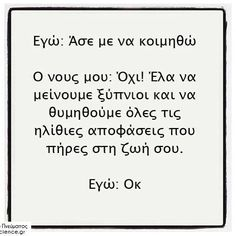 Advice Quotes, Book Quotes, Good Morning Good Night, Greek Words, Greek Quotes, Funny Moments, Wise Words, It Hurts, Wisdom