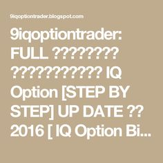 9iqoptiontrader: FULL ฉบับเต็ม วิธีการเทรด IQ Option [STEP BY STEP] UP DATE ปี 2016 [ IQ Option Binary Options ]