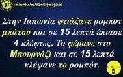Funny Greek Quotes, Bright Side Of Life, Funny Moments, Funny Photos, Laugh Out Loud, Laughing, Jokes, Humor, Sayings