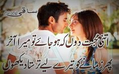 Lovely Poetry, Roman Urdu poetry for Lovers, Roman Urdu Love Poetry: Itni mohabbat doon Lovely Poetry