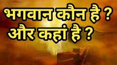 #Does_god_really_exist #ईश्वर_के_अस्तित्व #क्या_भगवान_है क्या भगवान है या नहीं | Does god really exist in Hindi | ईश्वर के अस्तित्व Youtube Video Link, God, Dios, Allah, The Lord