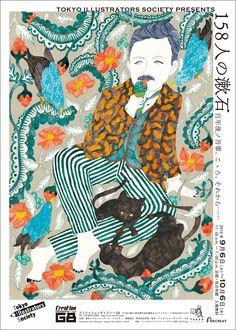 Tokyo Illustrators Society (TIS) | News items | TIS展覧会情報