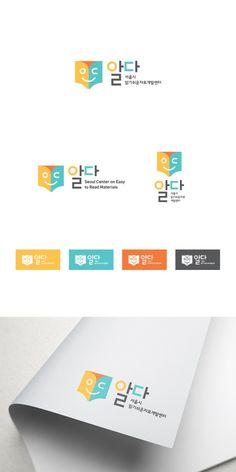 #로고#브랜딩#logo#f로고디자인#편집디자인#레퍼런스#아이디어#포트폴리오#design#브로슈어#리플렛 Brand Identity Design, Graphic Design Branding, Logo Branding, Logos, Logo Design, Business Card Logo, Business Card Design, English Logo, Library Logo
