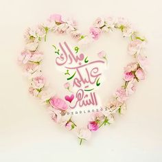 رمضان مبارك Ramadan Cards, Ramadan Greetings, Eid Cards, Eid Mubarak Gif, Ramadan Mubarak, Islamic Calligraphy, Calligraphy Art, Happy Smiley Face, Best Urdu Poetry Images