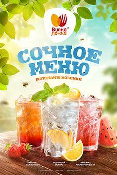 Summer Festival Vilka-Lozhka Drink Ice Drink Print Poster Design