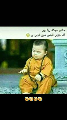 Funny Quotes In Urdu, Best Quotes, Funny Memes, Poetry Quotes, Urdu Poetry, Funny Thoughts, Funny Pins, People Quotes, Storytelling