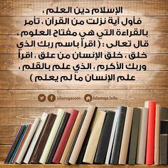 ما مدى اهتمام الإسلام بالعلم  الجواب: http://ift.tt/2dfRhHx #العلم #العلماء #طلب_العلم #الكتب #الكتاب #قراء_الجرد