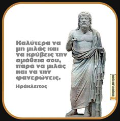 Feeling Loved Quotes, Love Quotes, Religion Quotes, Greek Quotes, Ancient Greece, Greek Mythology, Cyprus, Good To Know, Life Lessons