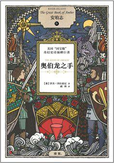 奥伯龙之手 (The Hand of Oberon) by Roger Zelazny (安珀志/Chronicles of Amber #4), 北京联合出版公司, China, 2014