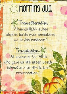 Morning dua