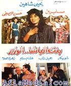 La fille du ministre - بنت الباشا الوزير