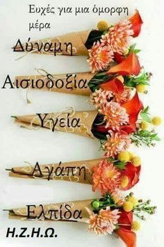 Good Day, Good Morning, Greek Quotes, Education, Sink Tops, Greek, Inspiring Sayings, Greek Language, Buen Dia