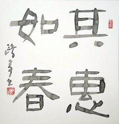 Kaneko Otei 金子鴎亭 (1906-2001).