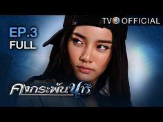 คงกระพันนารี KongKrapanNaree EP.3 Full | 12-07-59 | TV3 Official