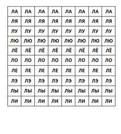 """Детский психолог Алена Решетова: Игра """"Магический квадрат: читаем слоги и развиваем мышление"""" . Рубрика """"Распечатай и играй!"""""""
