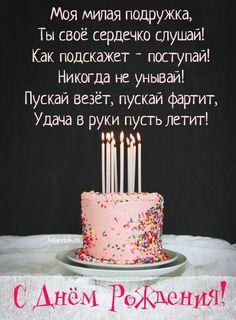 С Днём рождения для подружки. 50 картинок и открыток с пожеланиями. Birthday Quotes, Birthday Wishes, Happy Birthday, Birthday Cake, Birthday Parties, Bday Cards, Have Some Fun, New Pins, Happy Day