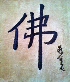 LETRA CHINA BUDA.  Más información en http://areladeco.com