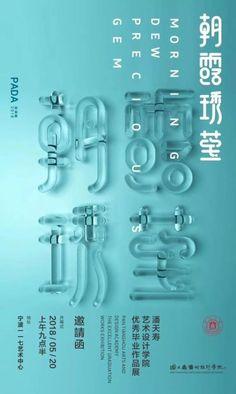 2018 Chinese art college graduation exhibition (Third Series) Graduation Exhibition of China Arts School 2018 - - the design Typography Poster Design, Design Logo, Typographic Poster, Graphic Design Posters, Typography Logo, Type Design, Graphic Design Inspiration, Layout Design, Design Web