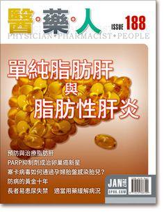 單純脂肪肝與脂肪性肝炎