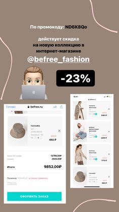 По промокоду ND6K8Qo 18th, Shopping, Instagram, Fashion, Moda, Fashion Styles, Fashion Illustrations