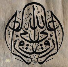 © Cemali Gündoğdu - Müsenna Levha - Rızık Allah'tandır Islamic Calligraphy, Caligraphy, Quran Pak, Arabic Art, Types Of Art, Islamic Art, Art Forms, Faith, Tatoos