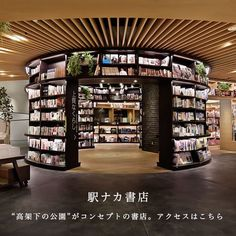These shelves give a clear idea of where people should go next. It also acts as a speed trap, making people walk around the outside then look at the inside Bookstore Design, Library Design, Library Architecture, Interior Architecture, Restaurant Hotel, Library Cafe, Library Inspiration, Hotel Concept, Book Cafe
