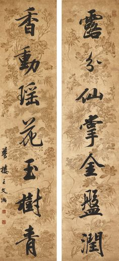 Wang Wenzhi 1730-1802 CALLIGRAPHY COUPLET IN RUNNING SCRIPT 王文治 1730-1802 行書七言聯 釋文:露分仙掌金盤潤,香動瑤花玉樹青。 款識:夢樓王文治。鈐印:杮葉山房、王文治印、曾經滄海   水墨描紋箋 一對 128.1 x 27.8 厘米,50 1/2 x 11 英寸(一對)