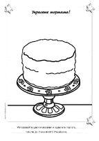 hoe ziet de taart er uit?