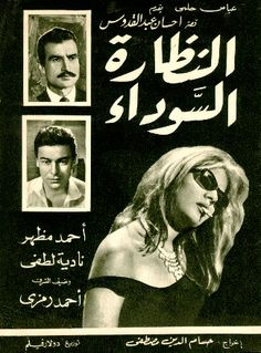 "One of the great Egyptian movies ""The Black Glasses"" Cinema Posters, Film Posters, Egypt Movie, Egyptian Movies, Arab Celebrities, Egyptian Actress, Typography Poster Design, Good Old Times, Music Artwork"