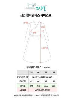 쏘잉별 철릭원피스 (상담필수)