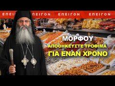 ΜΟΡΦΟΥ: ΑΠΟΘΗΚΕΥΣΤΕ ΤΡΟΦΙΜΑ ΓΙΑ ΕΝΑΝ ΧΡΟΝΟ! Όλος ο κατάλογος επιβίωσης - Triklopodia | Triklopodia