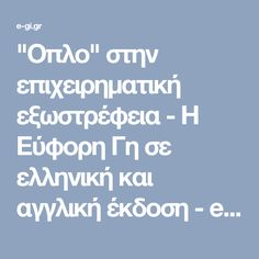 """""""Οπλο"""" στην επιχειρηματική εξωστρέφεια - Η Εύφορη Γη σε ελληνική και αγγλική έκδοση - e-gi.gr"""
