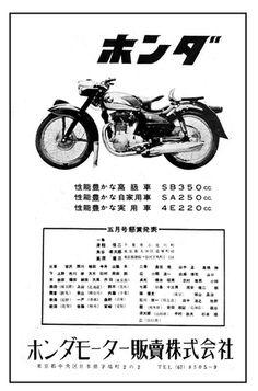 1955年ホンダSA250 本田技研工業(株)