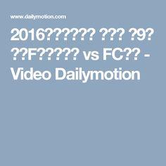 2016明治安田J1 2nd 第9節 横浜F・マリノス vs FC東京 - Video Dailymotion
