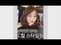 삼각김밥 안되는 BIG C컬 드라이! - YouTube