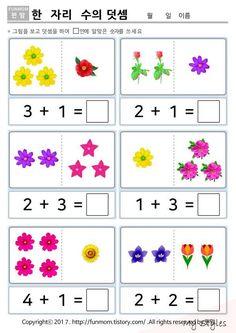 Numbers For Kids, Numbers Preschool, Preschool Math, Kindergarten Math Worksheets, Preschool Activities, My Little Pony Names, Infographic Powerpoint, Business Powerpoint Templates, Math For Kids