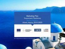 Το Στρατηγικό Σχέδιο της Περιφέρειας Ν. Αιγαίου για τον τουρισμό σε διαβούλευση