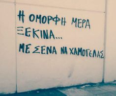 Image in greek quotes collection by Αννα on We Heart It Street Quotes, Soul Poetry, Meaning Of Love, All Quotes, Inspire Quotes, Love You, My Love, Note To Self, Good Morning Quotes