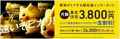 SoftBank 光 速いぞピカリ! 家族がトクする超高速インターネット 月額 集合住宅  3,800円(税抜)戸建て 月額 5,200円 セットで家族全員のスマホ代が一生割引! 他社からの乗り換えで24,000円プレゼント ©2017 Pokémon. ©1995-2017 Nintendo/Creatures Inc./GAME FREAK inc.