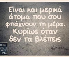 "Find and save images from the ""Greek quotes"" collection by 'Γιν γιανγκ ' (savvatogenimeni) on We Heart It, your everyday app to get lost in what you love. Funny Greek Quotes, Sarcastic Quotes, Funny Quotes, Wall Quotes, Life Quotes, Favorite Quotes, Best Quotes, Funny Minion Memes, Funny Statuses"