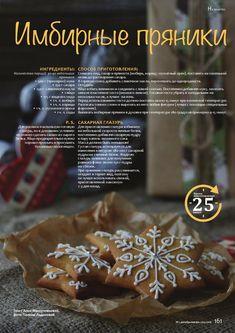 "Crème Brûlée Magazine ""Семейные традиции"" №2 декабрь 2015 - январь 2016 Fun Desserts, Delicious Desserts, Yummy Food, Sweet Recipes, Cake Recipes, Dessert Recipes, Primal Recipes, Cooking Recipes, Russian Recipes"